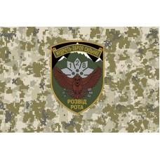 Прапор Розвідка 128 ОГШБр (пксель)