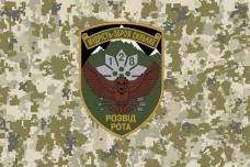 Купить Прапор Розвідка 128 ОГШБр (пксель) в интернет-магазине Каптерка в Киеве и Украине