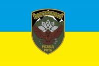 Прапор Розвідка 128ї гірської бригади