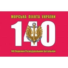 Прапор 140 ОРБ Морська Піхота України (малиновий)