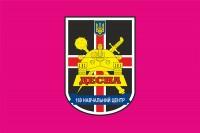 Прапор 169 Навчальний Центр ДЕСНА (малиновий)