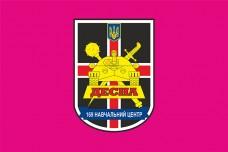 Купить Прапор 169 Навчальний Центр ДЕСНА (малиновий) в интернет-магазине Каптерка в Киеве и Украине