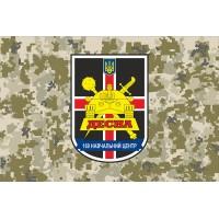 Прапор 169 Навчальний Центр ДЕСНА (піксель)
