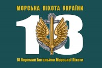 Прапор 18 ОБМП Морська пiхота України