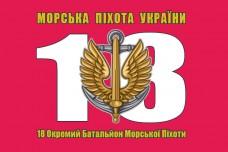 Купить Прапор 18 ОБМП Морська пiхота України (малиновий) в интернет-магазине Каптерка в Киеве и Украине