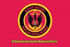 Прапор 18 ОБМП Морська пiхота України (круглий знак, малиновий)