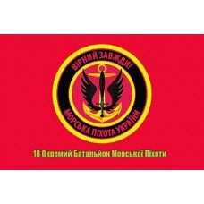 Прапор 18 ОБМП Морська пiхота України (круглий знак, червоний)