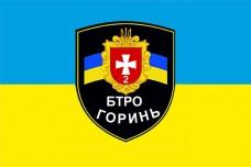 Купить Прапор 2 БТрО ГОРИНЬ в интернет-магазине Каптерка в Киеве и Украине