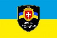 Прапор 2 ОМПБ Горинь