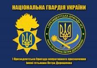 Прапор 1 БрОП НГУ (синій) 2 знака