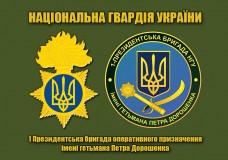 Прапор 1 БрОП НГУ (олива) 2 знаки