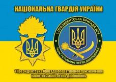 Прапор 1 БрОП НГУ (2 знака)