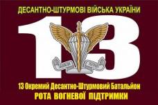 Прапор 13-й Окремий Десантно-Штурмовий Батальйон Рота вогневої підтримки прапор на замовлення