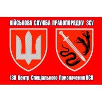 Прапор 138 ЦСпП ВСП (два знаки) червоний