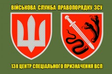 Прапор 138 ЦСпП ВСП (два знаки) олива