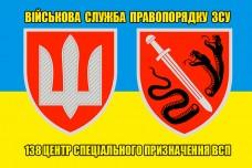 Прапор 138 ЦСпП ВСП (два знаки)