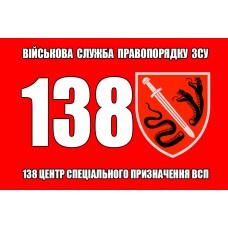 Прапор 138 центр спеціального призначення ВСП (червоний)