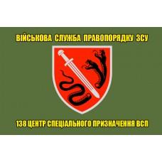 Прапор 138 ЦСпП ВСП (олива)