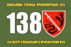 Прапор 138 центр спеціального призначення ВСП (олива)