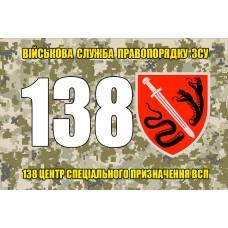 Прапор 138 центр спеціального призначення ВСП (піксель)