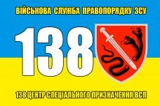 Прапор 138 центр спеціального призначення ВСП