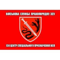 Прапор 138 ЦСпП ВСП (червоний)