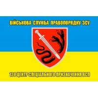 Прапор 138 ЦСпП ВСП