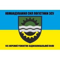 Прапор 145 окремий ремонтно-вiдновлювальний полк Командування Сил логістики ЗСУ
