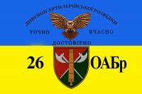 Прапор Дивізіон Артилерійської Розвідки 26 ОАБр