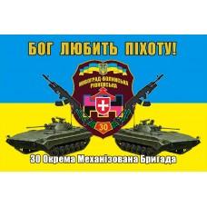 Прапор 30 ОМБр Бог Любить Піхоту! (БМП і АК)