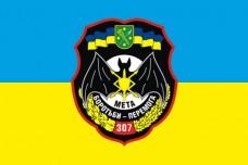 Купить Прапор 307 окремий батальйон радіоелектронної боротьби в интернет-магазине Каптерка в Киеве и Украине