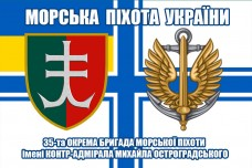 Прапор 35 ОБрМП ім. контр-адмірала Михайла Остроградського (2 знака) ВМСУ