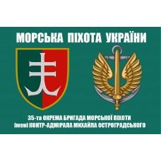 Прапор 35 ОБрМП ім. контр-адмірала Михайла Остроградського (2 знака)