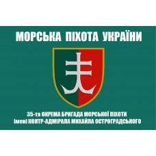 Прапор 35 ОБрМП ім. контр-адмірала Михайла Остроградського (знак)
