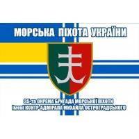 Прапор 35 ОБрМП ім. контр-адмірала Михайла Остроградського (знак) ВМСУ