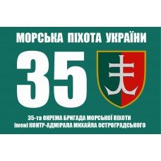 Прапор 35 ОБрМП ім. контр-адмірала Михайла Остроградського