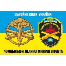 Прапор 40 ОАБр імені Великого князя Вітовта ЗСУ