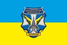 Прапор 40 Авійаційна Бригада Винищувальна м. Васильків