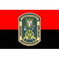 Прапор 53 ОМБр червоно-чорний