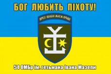 Прапор 54 ОМБр ім. гетьмана Івана Мазепи Бог любить Піхоту!