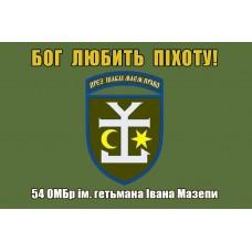 Прапор 54 ОМБр ім. гетьмана Івана Мазепи Бог любить Піхоту! (олива)