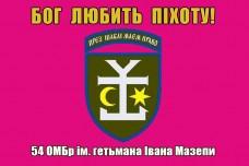 Прапор 54 ОМБр ім. гетьмана Івана Мазепи Бог любить Піхоту! (малиновий)