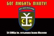 Прапор 54 ОМБр ім. гетьмана Івана Мазепи Бог любить Піхоту! (червоно-чорний)