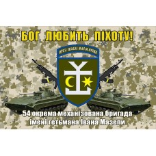 Прапор 54 ОМБр імені гетьмана Івана Мазепи (БМП і АК) Бог любить Піхоту! (піксель)