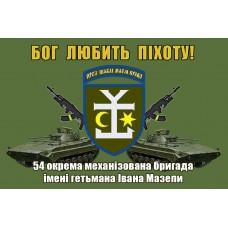 Прапор 54 ОМБр імені гетьмана Івана Мазепи (БМП і АК) Бог любить Піхоту! (олива)