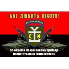 Прапор 54 ОМБр імені гетьмана Івана Мазепи (БМП і АК) Бог любить Піхоту! червоно-чорний
