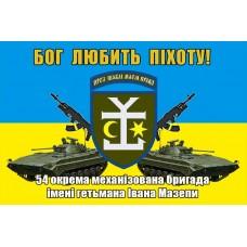 Прапор 54 ОМБр імені гетьмана Івана Мазепи (БМП і АК) Бог любить Піхоту!