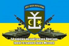 Прапор 54 ОМБр імені гетьмана Івана Мазепи (БМП і АК)