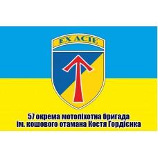 Прапор 57 ОМПБр ім. кошового отамана Костя Гордієнка знак Ex Acie