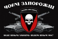 Прапор 72 ОМБР Чорні Запорожці Чорний Буде вільна Україна - будем вільні ми! (шеврон)